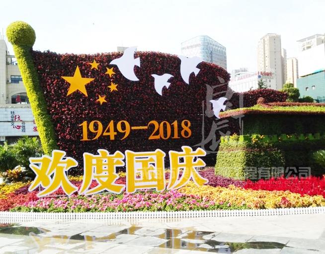 襄阳国庆节立体花坛