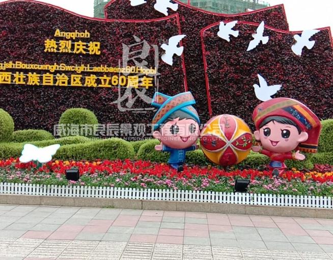 广西壮族自治区成立60周年大庆立体花坛