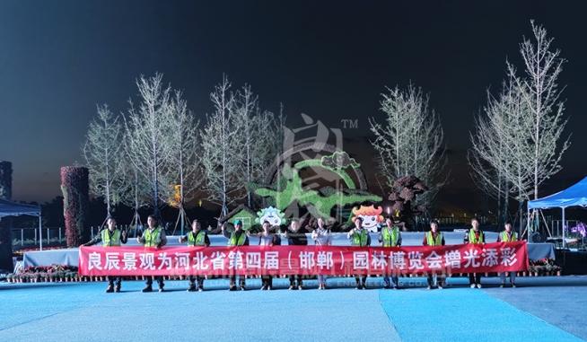 良辰景观为河北省第四届(邯郸)园林博览会增光添彩