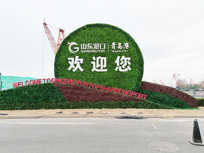 魅力青岛港,喜迎2021