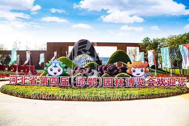 2020-河北省第四届园林博览会